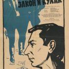 Prawo i pięść (1964)